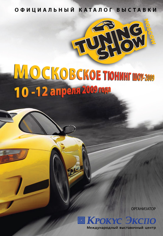 Moscow Tuning Show. Каталог выставки.
