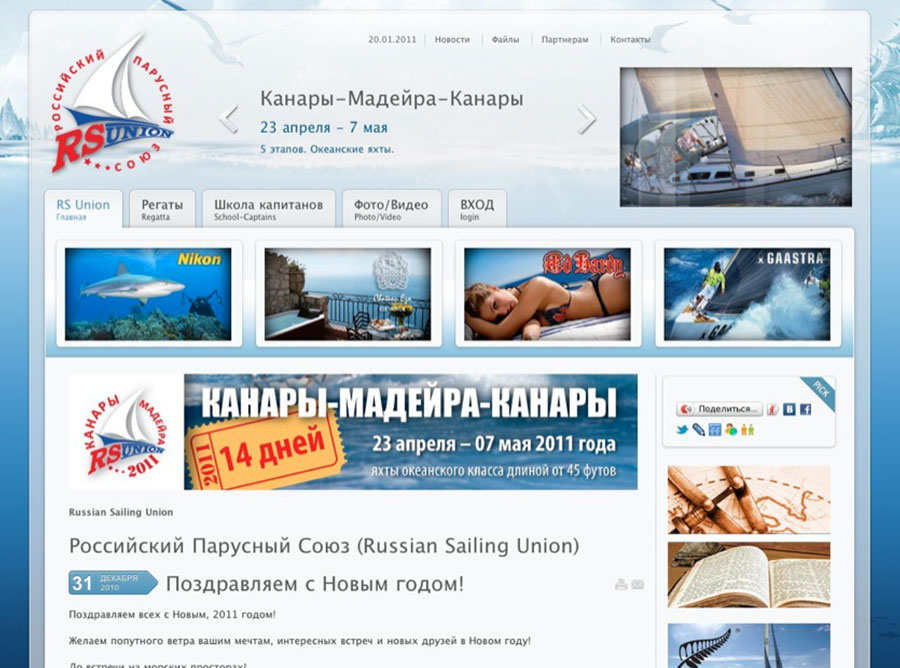 Russian Sailing Union